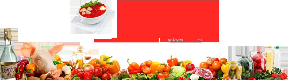Официальный фан-сайт борща GotovimBorsch.ru
